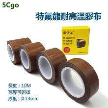 5Cgo【批發】含稅 全系列10MM~50MM寬耐熱膠帶特氟龍膠帶耐磨封口機隔熱帶鐵氟龍耐高溫膠布寬度可任意切割