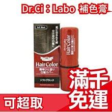 ❤現貨❤日本 Dr. Ci-Labo Hair Color 白髮快速補染筆 母親節 攜帶方便 補染刷 ❤JP
