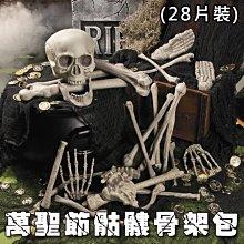 萬聖節 骷髏骨架包 (28片) 骷髏頭 骨頭 散骨 白骨 人體模型 擺件 密室逃脫 鬼屋布置 【W44001202】塔克