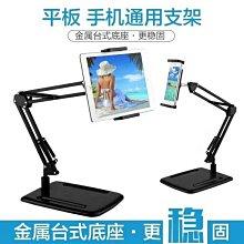 【用心的店】懶人桌面手機平板支架座架ipad架刷抖音追劇360度萬向懸臂支架金屬懸臂支架 套裝桌面懸臂摺疊支架