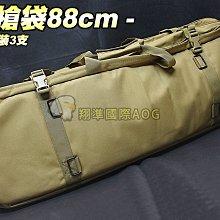 【翔準軍品AOG】機槍袋88cm(尼)(可裝3支) 強化 三層袋 裝備袋 瓦斯 彈匣 零件 配件 生存遊戲 P0132-