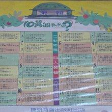 【彩虹小館】兒童錄音帶~10萬個為什麼? 2 (12卷知識性故事錄音帶+1書)