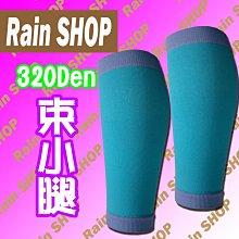 Rain SHOP健康襪館*正品Rain-320丹尼束小腿31馬拉松 壓縮腿套 束腿套 健康襪 壓力襪 萊卡 現貨台灣製