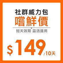 Yahoo社群威力包|10天嚐鮮價149元|使用10天