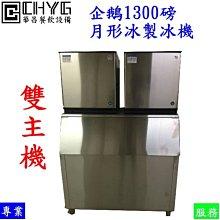 華昌 企鵝1300磅月形冰製冰機/雙主機/HOSHIZAK/KM-270-2/餐飲設備/營業用