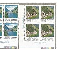 [方連之友](4方連-76年)紀219 翡翠水庫落成紀念郵票  同位左下邊角四方連連帶色標 VF