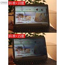 防窺片 防窺膜 15.6吋 隱私保護 電腦液晶螢幕  筆記型電腦 防偷看 防偷窺 非3M 外銷法國 現貨C.P.Max