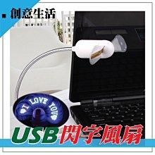 軟管型 USB時尚風扇 USB風扇 軟管風扇 小風扇 閃字風扇 發光風扇 蛇管風扇 迷你小風扇 編輯文字 可接行動電源