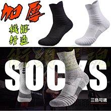 現貨不用等?同款 nike elite 襪子 運動襪 籃球襪 毛巾襪 厚底 健身房 重訓 跑步 馬拉松 單車 腳踏車 ua nmd