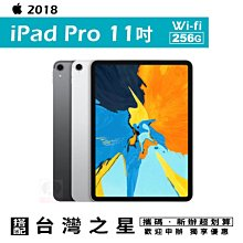 高雄國菲大社店 Apple iPad Pro 11吋 WIFI 256G 平板電腦 攜碼台灣之星4G上網月繳488