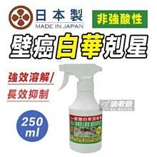 250ml 日本壁癌白華溶解劑 去白霉 非強酸性 長效抑制再生 快速滲入牆體 強速溶解白華 油老爺快速出貨