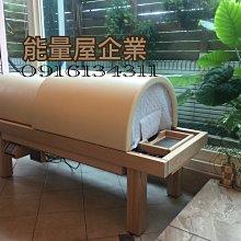 *能量屋企業* 日本原裝鐳石岩盤浴 遠紅外線岩盤浴 另有能量屋 烤箱 SPA機手工實木製做 台灣工廠製造
