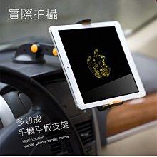 多角度!最新熱銷!手機 平板 支架 懶人支架 車用手機架 吸盤 三段調節 導航架 手機支架 平板支架