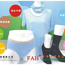 遠紅外線健康無痕中筒舒適保暖襪。台灣織製(全新品)
