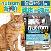 【🐱🐶培菓寵物48H出貨🐰🐹】(免運)紐頓》I12體重控制貓雞肉+豌豆貓糧-1.13kg特價499元自取不打折