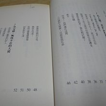二手書【方爸爸的黃金屋】《HU`S TALKING 胡志強的胡言胡語》鄭麗園著 新新聞文化事業有限公司出版L85