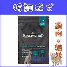 **貓狗大王**Blackwood柏萊富《特調成犬活力配方》(雞肉+米)-5磅