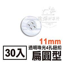 【手作材料】珠光4孔扁圓型鈕扣(11mm) 30入 DIY 釦子 扣子 圓扣 圓型釦*建燁針車行-縫紉/拼布/裁縫 *