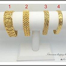 金手鍊 禮物 鈦金 24K黃金色 金飾 黃金 男仕 型男 潮男黃金手鍊 <星光手鍊組2>*鈦幸福之家*