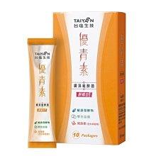 台鹽生技保健-~優青素纖藻植酵菌順暢包-30包/盒