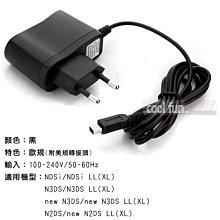 【酷坊】new N3DS/N2DS/NDSi LL XL 副廠歐規AC充電器(附美規=台規轉接頭) 旅用變壓器EU/US