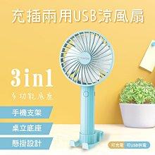 Kinyo  Nakay 充插兩用 USB 涼風扇 NUF-115 NUF115 三合一