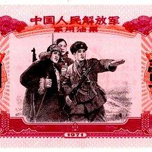 1971年 中國人民解放軍 軍用油票 汽油 壹公斤.一公斤.1公斤(1張)