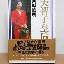 【日文書籍】美智子皇后/河原敏明(二手書籍)