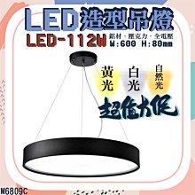 祿§LED333§(33HM6807C)LED-36W 造型吊燈 鋁材 壓克力 全電壓 白/黃/自然光 適用商辦空間等
