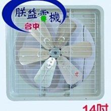 『朕益批發』海神牌 14吋 鋁葉吸排兩用窗型排風扇 通風扇 抽風機 電風扇 鋁葉型 (台灣製造)