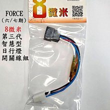 8微米 第三代 FORCE 日行燈 開關線組 智慧型  山葉  六期 七期  第三代新增濾波與抗雜訊功能