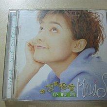 范曉萱-好想談戀愛/福茂唱片1996出版