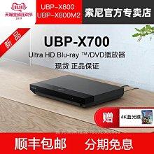 Sony\/索尼 UBP-X700 X800M2 4K UHD HDR 3D藍光播放器 DVD影碟機
