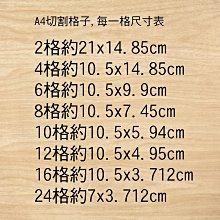 現貨A4貼紙 白模造超商4格6格出貨單1包100張10包免運費切割中一刀2格~24格外箱地址列印雷射噴墨印表機米琪印刷