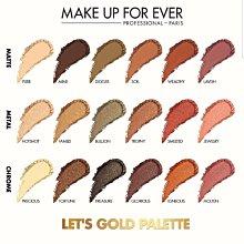 2019新品 MAKE UP FOR EVER Lets Gold 金緻炫彩18色眼影盤 淘金盤 16.2g 大地色調 lets gold Catie大推薦