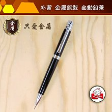 金屬自動鉛筆 #金屬筆 銅製自動鉛筆 Happy玩家  B78