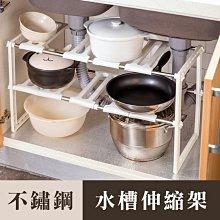 廚房不鏽鋼水槽伸縮架.居家可調整組裝簡易雙層瀝水鍋碗儲置物伸縮收納架下水槽架子