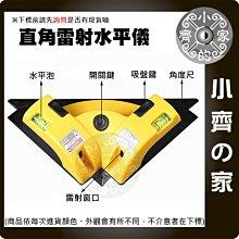 LV-01 直角90度 2線 激光水平尺 水平儀 雷射 電子尺 直角底線 貼磁磚地磚水平尺 小齊的家