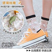 台灣出貨!漫天雛菊玻璃短絲襪 日系女生透明襪 透膚襪子水晶襪 涼感襪蕾絲襪 短襪長襪 韓國透膚絲襪|大J襪庫G-65