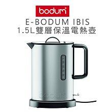 丹麥 Bodum IBIS E-Bodum 1.5L 不鏽鋼 雙層 控溫 電熱壺 快煮壺 大容量電熱水壺 熱水壺