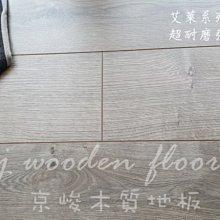 京峻木地板-超耐磨木地板/強化木地板 艾萊系列 田園淺橡