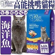 【🐱🐶培菓寵物48H出貨🐰🐹】藍帶廚坊》L.I.D.高能挑嘴貓海洋魚配方貓飼料1.2kg 特價179元自取不打折