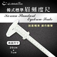 TL20 韓式標準眉刻度尺