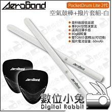 數位小兔【Aeroband PocketDrum Lite 2代 空氣鼓棒+撥片套組 白】無線 藍芽 公司貨 藍牙 鼓棒