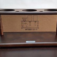 JUMIOR   虹吸壺濾杯木架    WT3001  (不含木架上商品)
