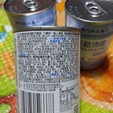 單瓶販售 安素雙卡 益沛佳 蛋白質 肺病營養品 即期良品 公司貨 亞培 安素 ensure pulmocare