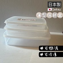 (1.2L)薄型保鮮盒 扁型保鮮盒 日本製 肉片分裝 肉類冷凍保鮮 保存盒 分裝盒 寬型保存盒 好市多肉類分裝