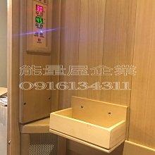 *能量屋企業*中型微電腦雙面控制遠紅外線能量屋 烤箱 檜木烤箱 SPA 蒸氣設備 三溫暖 台灣製造 工廠直營