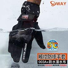 手機觸控 防水防摔手套 WAY JYG-003A+ 防水手套 三層製 潛水布|23番 關節塊隱藏 機車手套 防摔保暖防風
