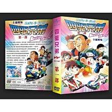 「四驅兄弟第1部」盒裝動畫.國語中字.DVD碟片.碟機播放.6碟裝